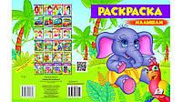 Пегас ВР Раскраска малышам 7 (слоник)