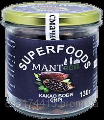 Сырые какао бобы MANTeca™  (130 грамм)