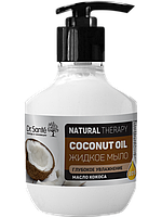 Жидкое мыло COCONUT OIL 250 мл Dr.Sante Natural Therapy