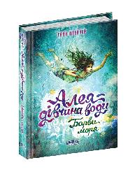 Книга Барви моря. Автор - Таня Штевнер (Школа)