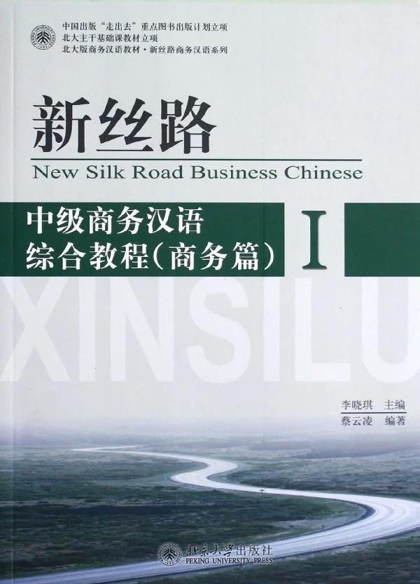 Деловой китайский язык New Silk Road Business Chinese Intermediate Comprehensive course Средний уровень Ч.1
