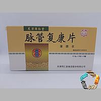 Май Гуань Фу Кан Пянь (Mai Guan Fu Kang Pian) - улучшает кровообращение при варикозе, тромбофлебите