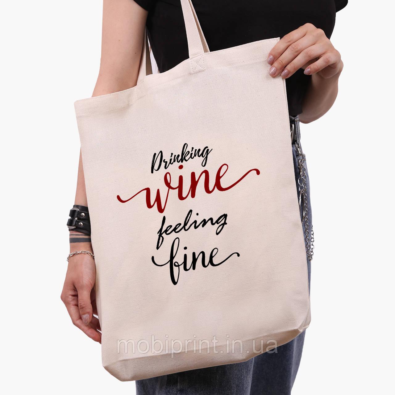 Эко сумка шоппер белая Вино (Drinking wine feeling fine) (9227-2612-1)  41*39*8 см
