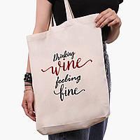 Эко сумка шоппер белая Вино (Drinking wine feeling fine) (9227-2612-1)  41*39*8 см, фото 1
