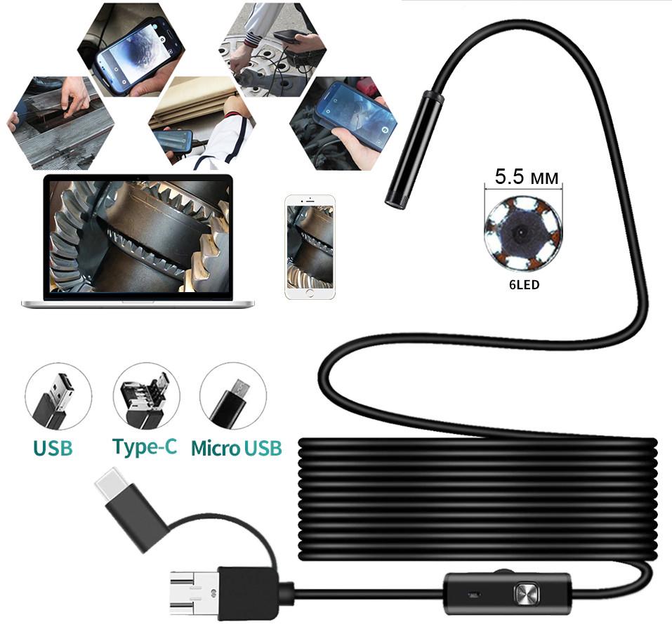 Камера ендоскоп з кабелем на 1.5 метра 5.5 мм USB/micro USB/Type C (м'який дріт) (15851)