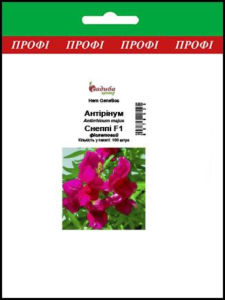 Снеппі F1 фіолетовий (violet) насіння антірінума карликового (Hem Genetics) 100 шт
