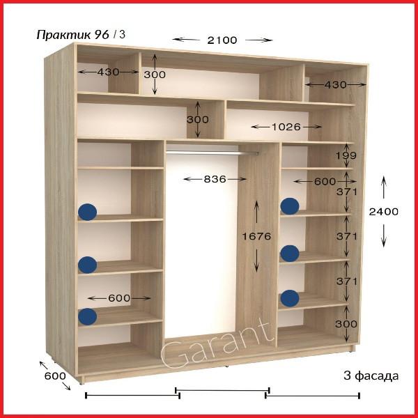 Шкафы купе ПРАКТИК 96-3 / ширина-2100/ глубина-450/600/ высота-2200/2400 (Гарант)