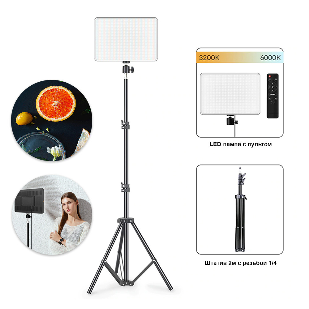 Світлодіодна прямокутна лампа набір блогера LED Camera light MM-240 Ra95+ зі штативом 2м