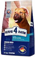 Клуб 4 лапы (Корм для собак гипоаллергенный ягненок и рис 2 кг)