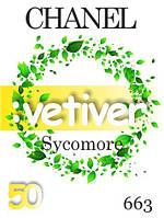 Парфюмерное масло (663) версия аромата  Sycomore Шанель - 50 мл