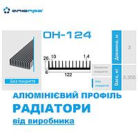 Алюмінієвий РАДІАТОР ОН-124 бп 122*26 / Алюминиевый РАДИАТОР 122х26