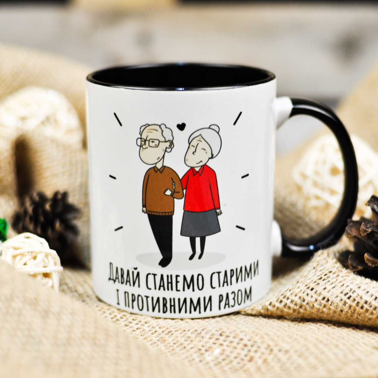 "Чашка з принтом  ""Давай станемо старими разом"""
