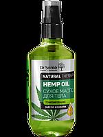 Сухое масло для тела HEMP OIL 150 мл Dr.Sante Natural Therapy
