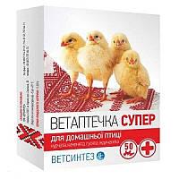 Ветаптечка Супер - для випоювання домашньої птиці у перші дні життя. 50 голів.