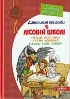 """Дивовижні пригоди в лісовій школі. (Кн. 4) Таємний агент Порча і козак Морозенко. Таємниці лісею """"Кондор""""."""