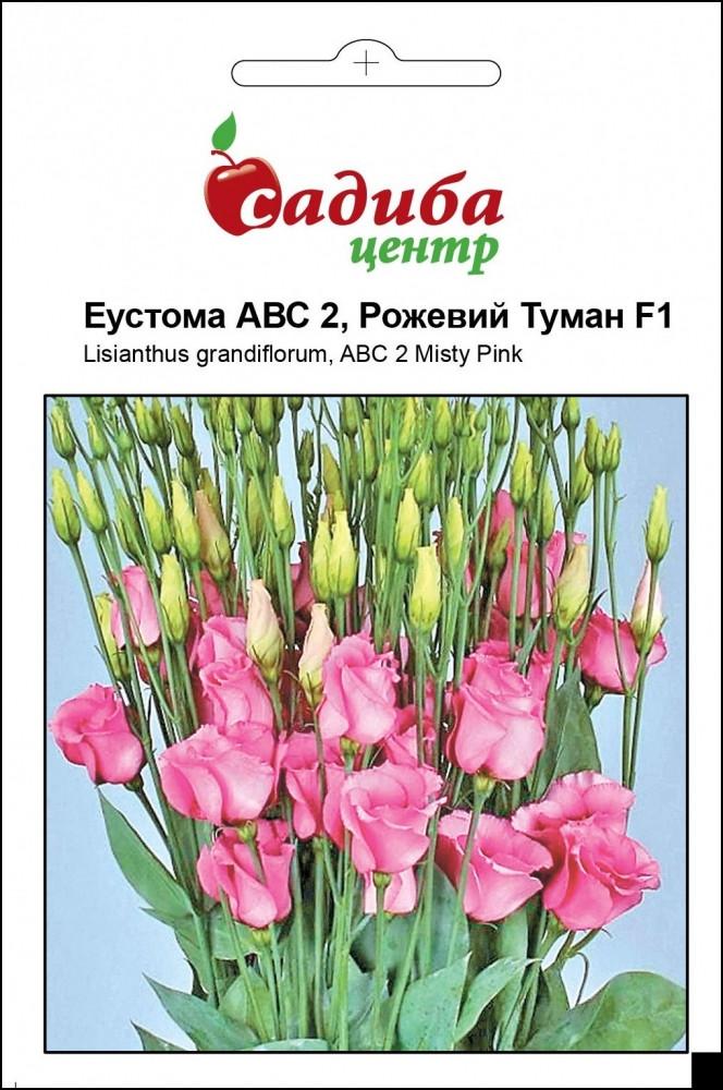 АВС 2 F1 рожевий туман (Misty Pink) насіння еустоми махрової (Pan American) 10 шт