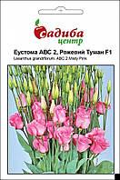 АВС 2 F1 рожевий туман (Misty Pink) насіння еустоми махрової (Pan American) 10 шт, фото 1