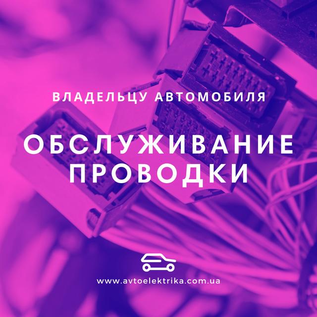 Обслуживание электропроводки автомобиля