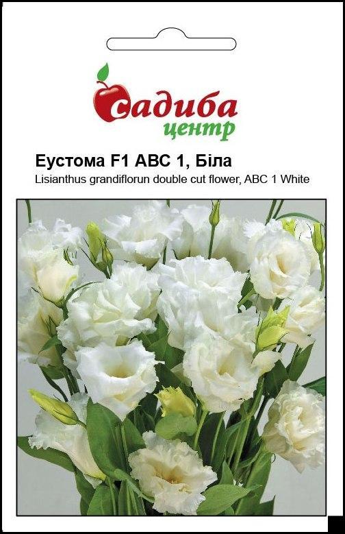 АВС 3 F1 біла (white) насіння еустоми махрової (Pan American) 50 шт