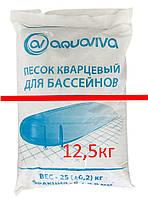 Aquaviva 0,8-1,2-12, песок кварцевый для фильтров бассейнов. Фракция 0.8-1.2 мм, 12,5 кг
