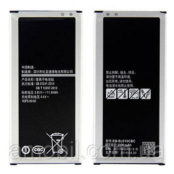 Аккумулятор Samsung J510 J5-2016 (EB-BJ510CBС)