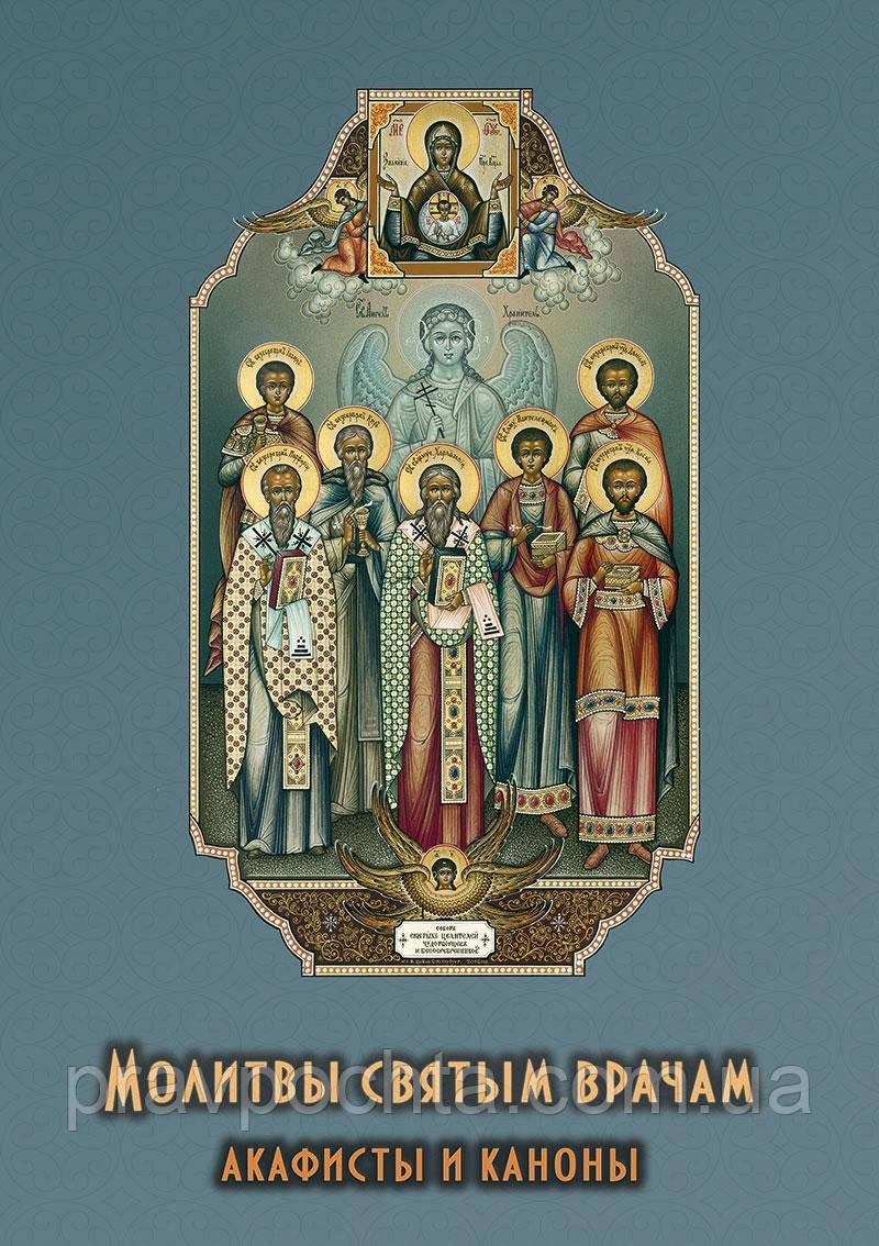 Молитви святих лікарів. Акафісти і канони