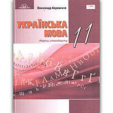 Підручник Українська мова 11 клас Стандарт Авт: Авраменко О. Вид: Грамота