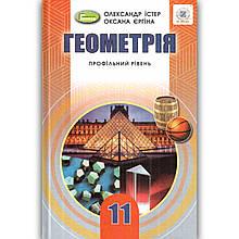 Підручник Геометрія 11 клас Профільний рівень Авт: Істер О. Єргіна О. Вид: Генеза