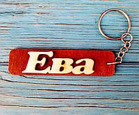 Брелок именной Ева. Брелок с именем Ева. Брелок деревянный. Брелок для ключей. Брелоки с именами