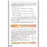 Підручник Алгебра 11 клас Профільний рівень Авт: Істер О. Єргіна О. Вид: Генеза, фото 4