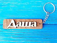Брелок іменний Даша. Брелок з ім'ям Даша. Брелок дерев'яний. Брелок для ключів. Брелоки з іменами