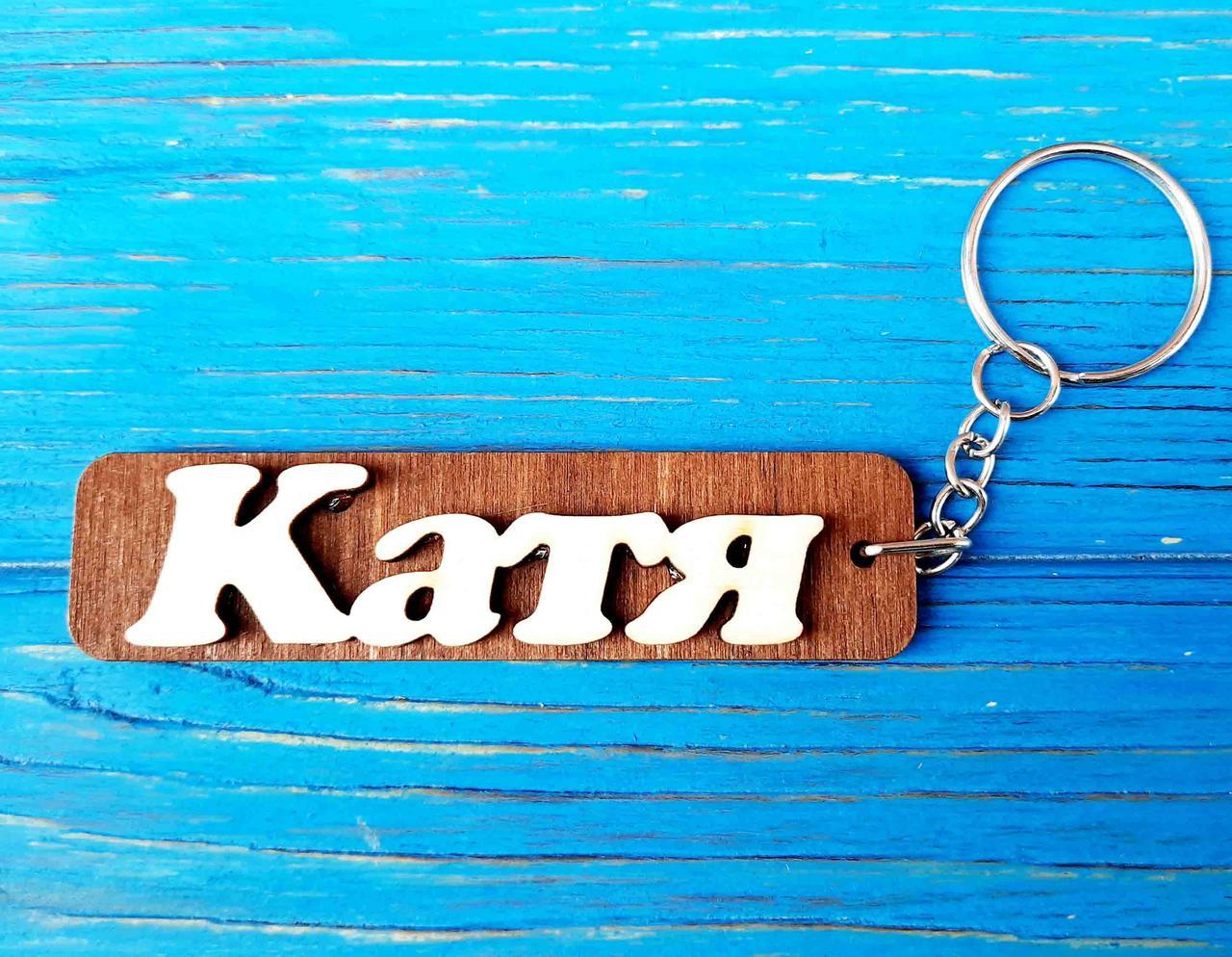 Брелок іменний Катя. Брелок з ім'ям Катя. Брелок дерев'яний. Брелок для ключів. Брелоки з іменами