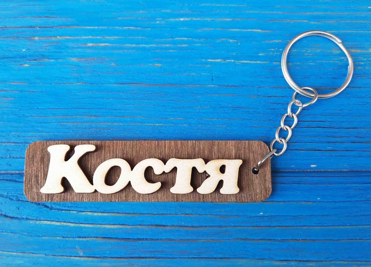 Брелок именной Костя. Брелок с именем Костя. Брелок деревянный. Брелок для ключей. Брелоки с именами