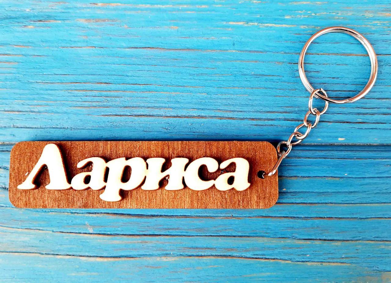 Брелок іменний Лариса. Брелок з ім'ям Лариса. Брелок дерев'яний. Брелок для ключів. Брелоки з іменами