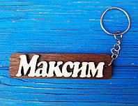 Брелок именной Максим. Брелок с именем Максим. Брелок деревянный. Брелок для ключей. Брелоки с именами