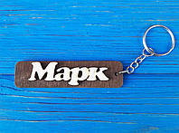 Брелок іменний Марк. Брелок з ім'ям Марк. Брелок дерев'яний. Брелок для ключів. Брелоки з іменами