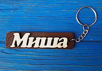 Брелок іменний Міша. Брелок з ім'ям Міша. Брелок дерев'яний. Брелок для ключів. Брелоки з іменами