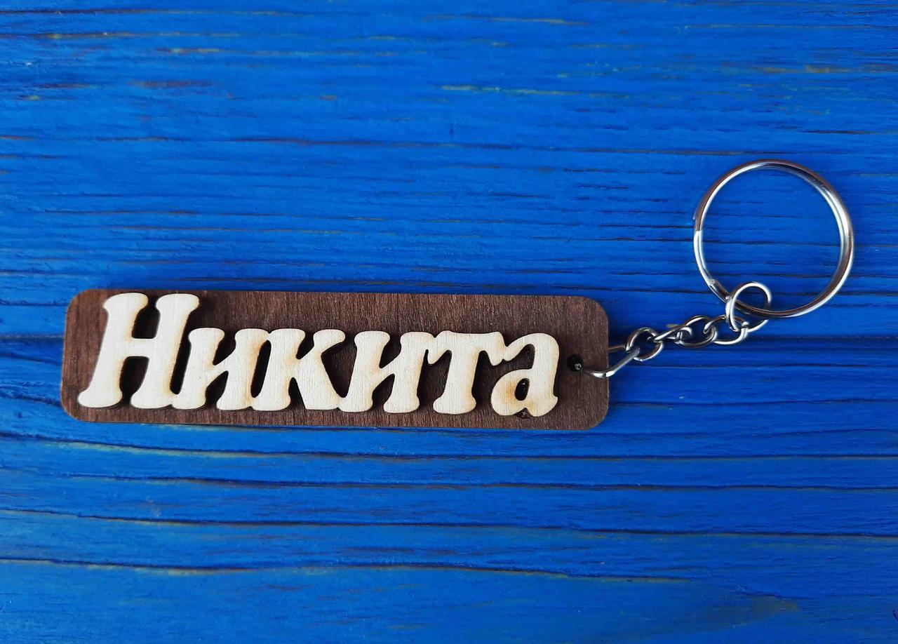 Брелок іменний Микита. Брелок з ім'ям Микита. Брелок дерев'яний. Брелок для ключів. Брелоки з іменами