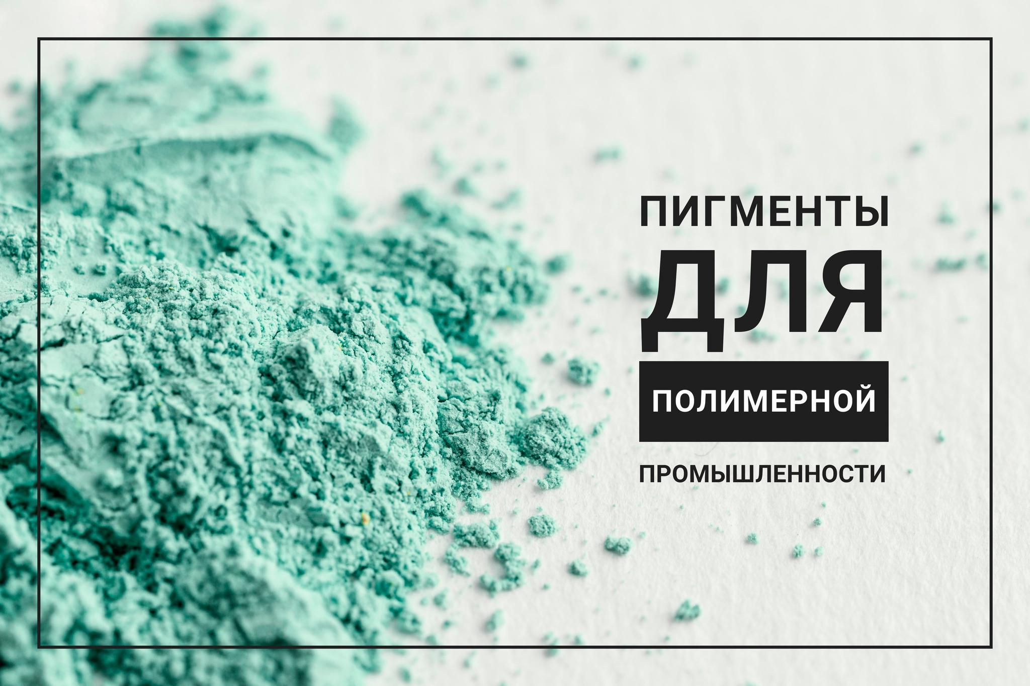 Фиолетовый бетон купить фибробетон купить краснодар