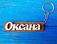 Брелок іменний Оксана. Брелок з ім'ям Оксана. Брелок дерев'яний. Брелок для ключів. Брелоки з іменами