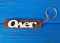 Брелок именной Олег. Брелок с именем Олег. Брелок деревянный. Брелок для ключей. Брелоки с именами