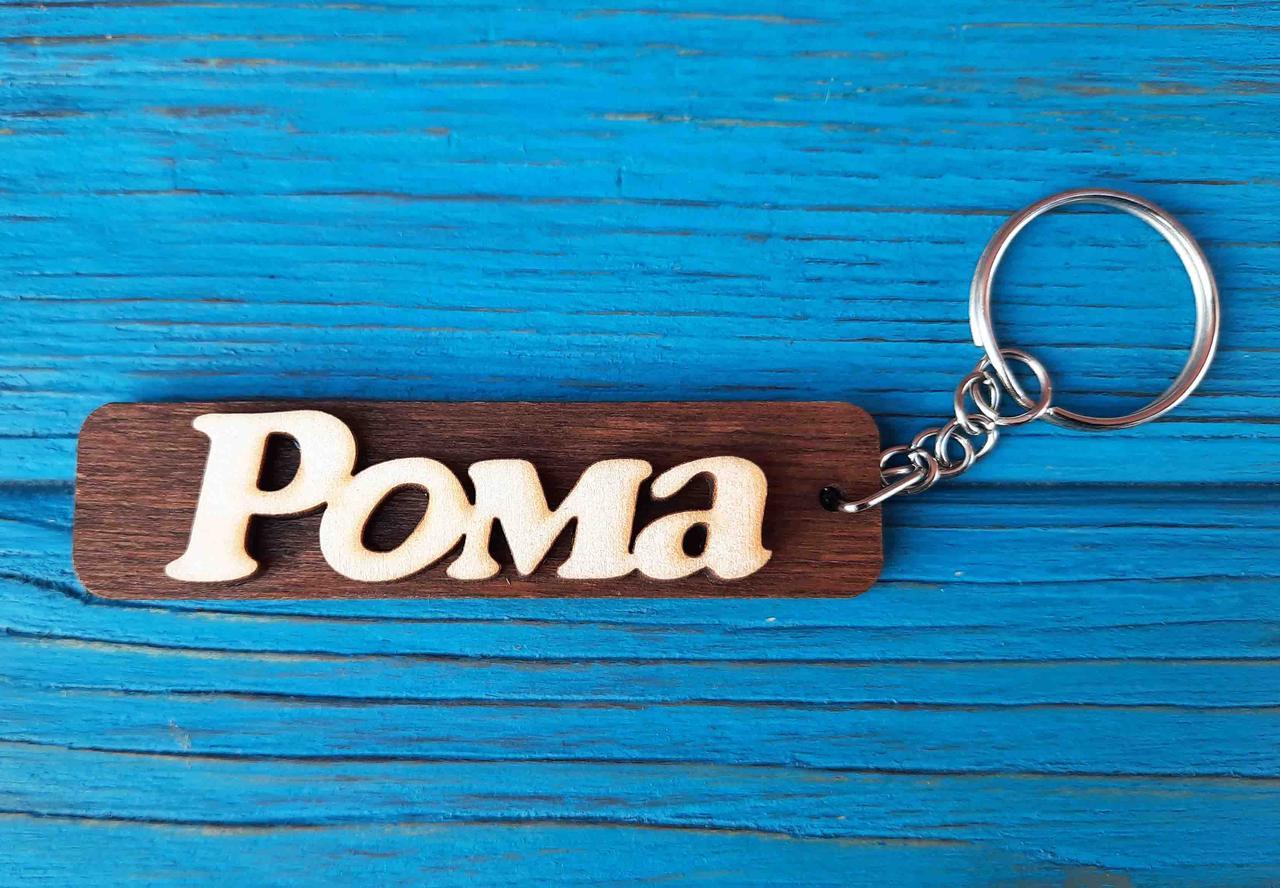 Брелок іменний Рома. Брелок з ім'ям Рома. Брелок дерев'яний. Брелок для ключів. Брелоки з іменами