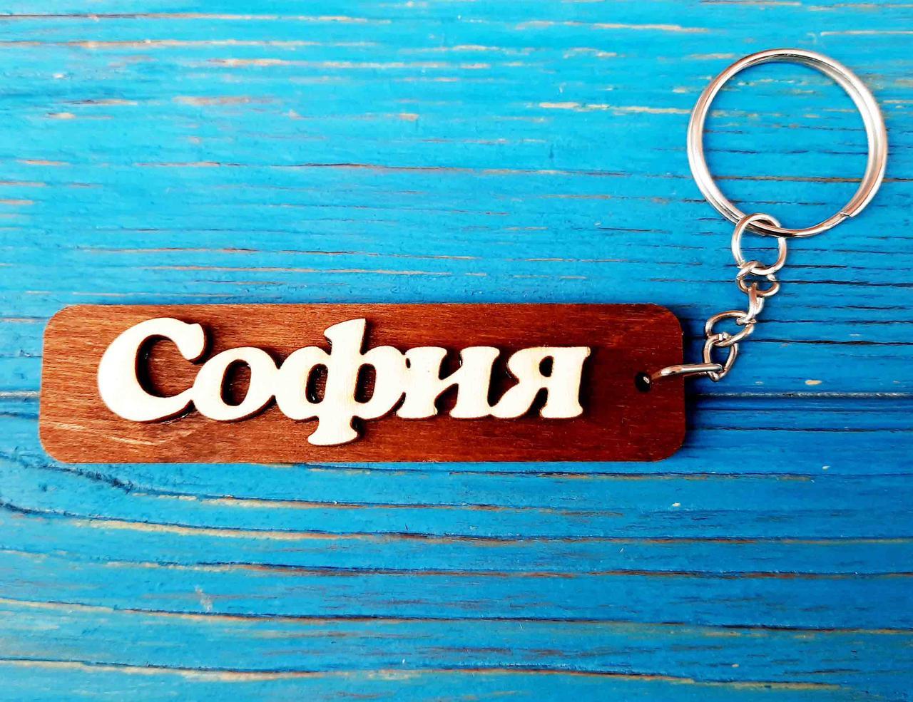 Брелок іменний Софія. Брелок з ім'ям Софія. Брелок дерев'яний. Брелок для ключів. Брелоки з іменами
