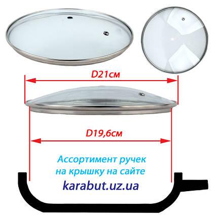 Крышка стеклянная для сковороды 20 /цена без ручки, фото 2