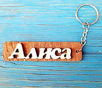 Брелок іменний Аліса. Брелок з ім'ям Аліса. Брелок дерев'яний. Брелок для ключів. Брелоки з іменами