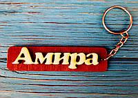 Брелок іменний Аміра. Брелок з ім'ям Аміра. Брелок дерев'яний. Брелок для ключів. Брелоки з іменами