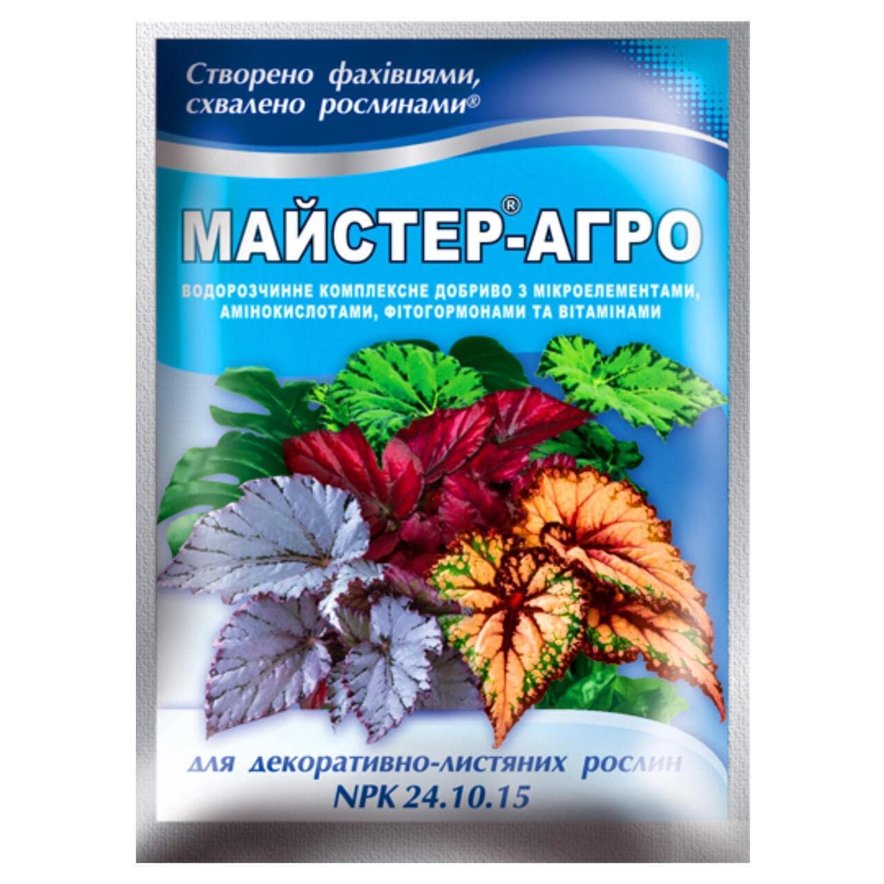 Удобрение Майстер-агро 25 г Для декоративно-лиственных растений Киссон 112221