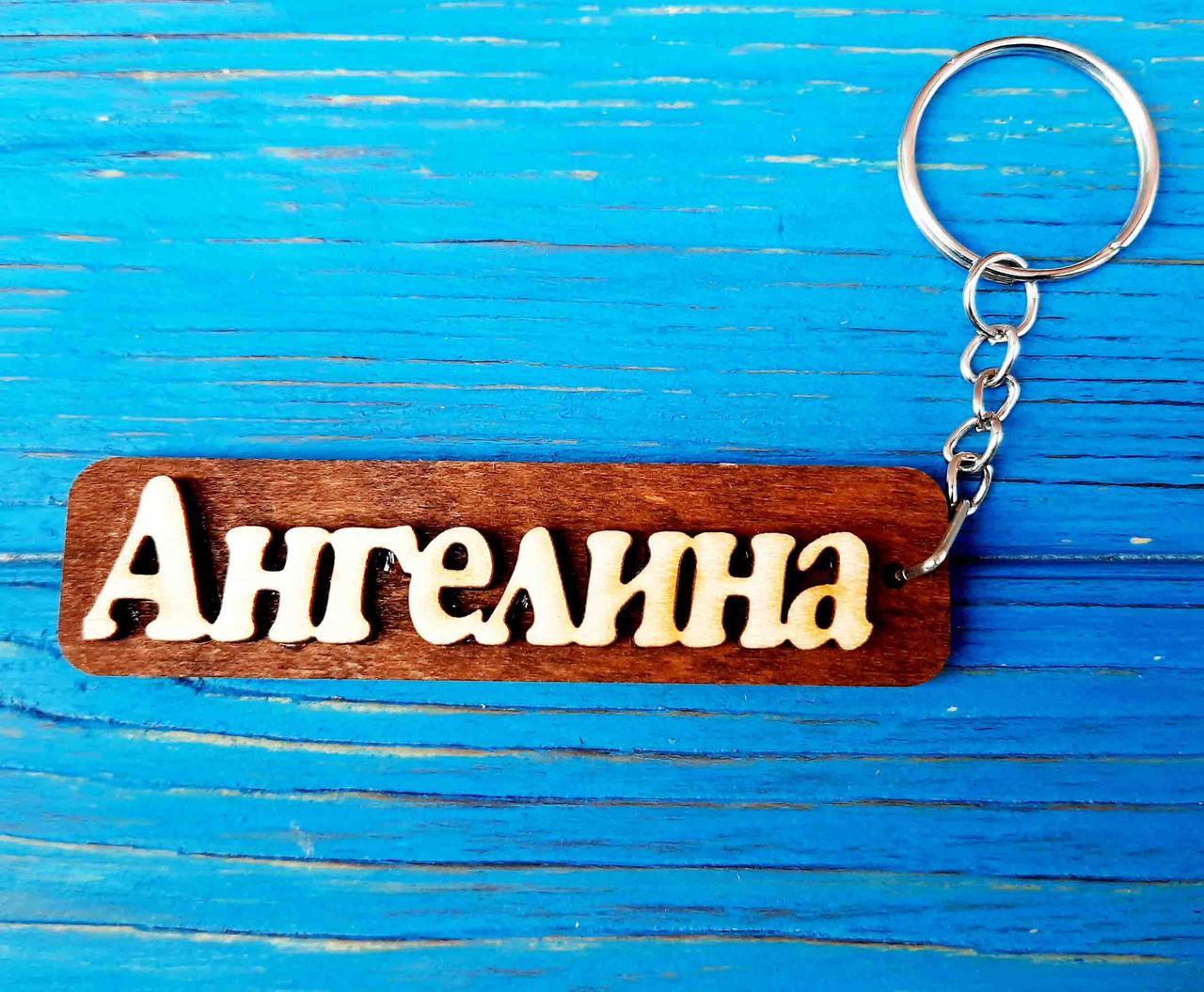 Брелок именной Ангелина. Брелок с именем Ангелина. Брелок деревянный. Брелок для ключей. Брелоки с именами