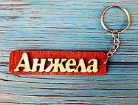 Брелок іменний Анжела. Брелок з ім'ям Анжела. Брелок дерев'яний. Брелок для ключів. Брелоки з іменами