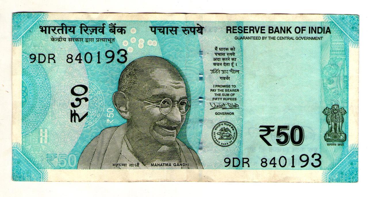 Індія 50 рупій 2018 рік №56